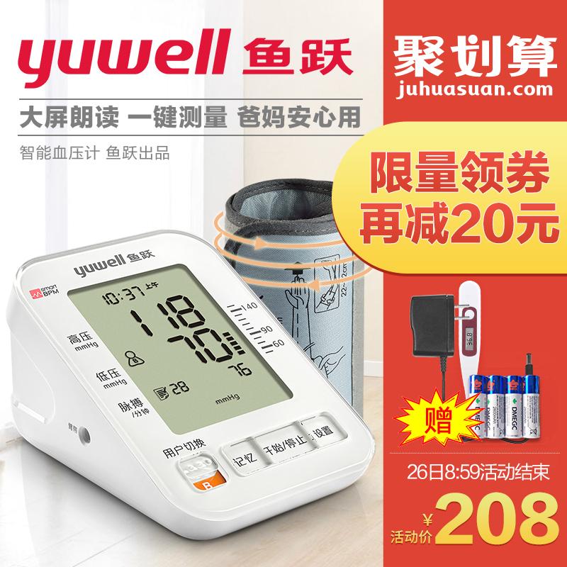 Дайвинг электронный сфигмоманометр верх Инструмент артериального давления арматуры YE680 автоматическая Смартметр кровяного давления