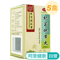 5 box Discount) Tongrentang chrysanthemum Dihuang pill concentrated 120 pills vision fuzzy Tinnitus tonifying kidney anti-fatigue