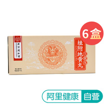 6 box offer) Tongrentang GUI with Dihuang pill 9g*10 pill warm tonifying kidney yang urine unfavorable waist knee sour Traditional Chinese medicine