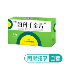 Thousands of gold gynecological gold tablets 126 pieces of leucorrhea abnormal color yellow small abdominal pain chronic pelvic inflammatory medicine gynecological inflammatory medication