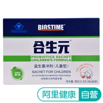 Connate Yuan Probiotic granule 26 bags French imports to boost immune children