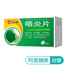 Renhe pharyngitis tablets 45 box chronic pharyngitis throat pain Town Cough anti-itching pharyngeal itching cough medicine