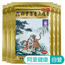 100 stickers) Wildebeest Rui Zhuang bone musk analgesic ointment shot fragrant rheumatism joint pain stop pain paste Tiger plaster