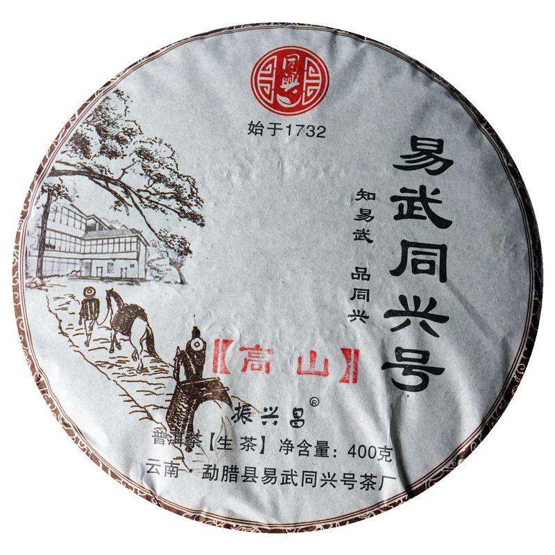 Yiwu Tongxing tea factory 2016 Yiwu Gaoshan ancient tree Puer raw tea forest nectar fragrance