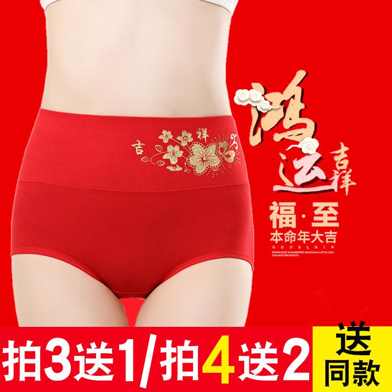 本命年大红内裤女大码高腰中老年提臀收腹全棉胖mm妈妈女士三角裤
