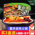 重庆自热小火锅方便自助网红速食一箱学生素菜版自煮即食懒人火锅