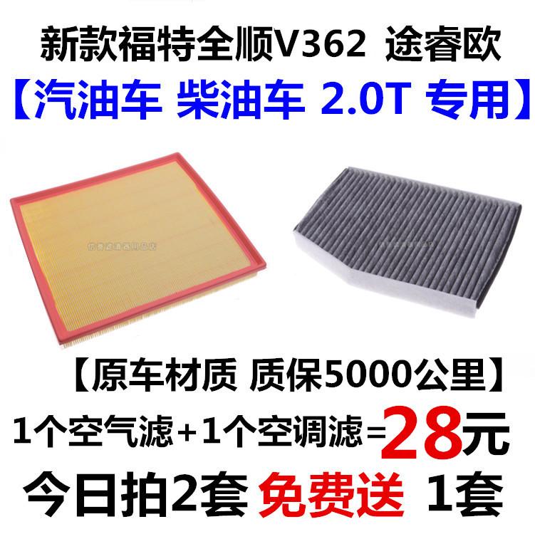 适配新款福特全顺 途睿欧V362 2.0T空气滤芯空气格空调滤芯全顺