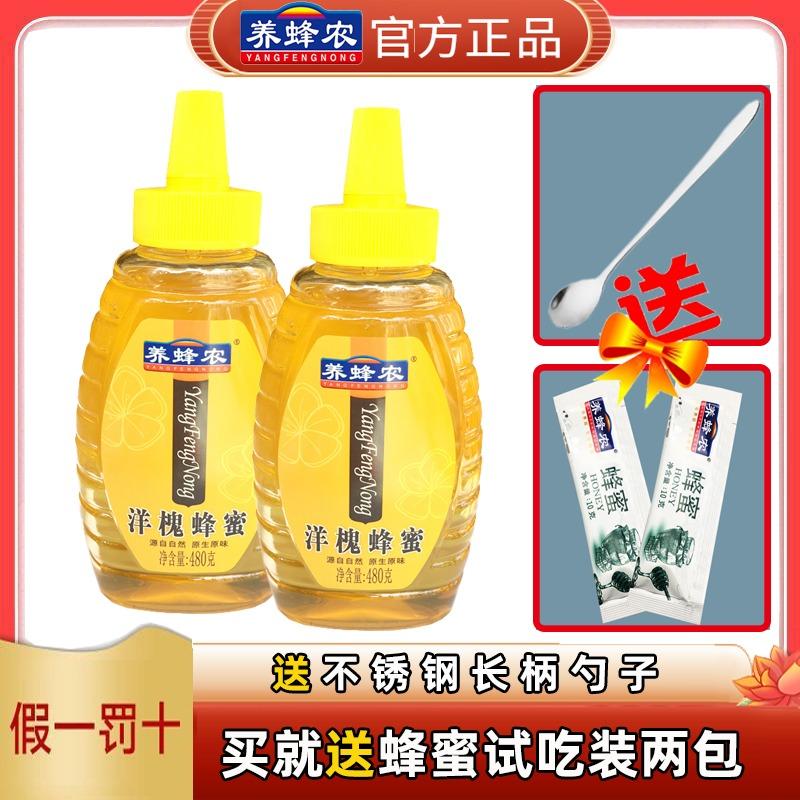 周氏養蜂農周氏蜂蜜アカシア蜂蜜携帯ボトル480グラムの蜂蜜製品