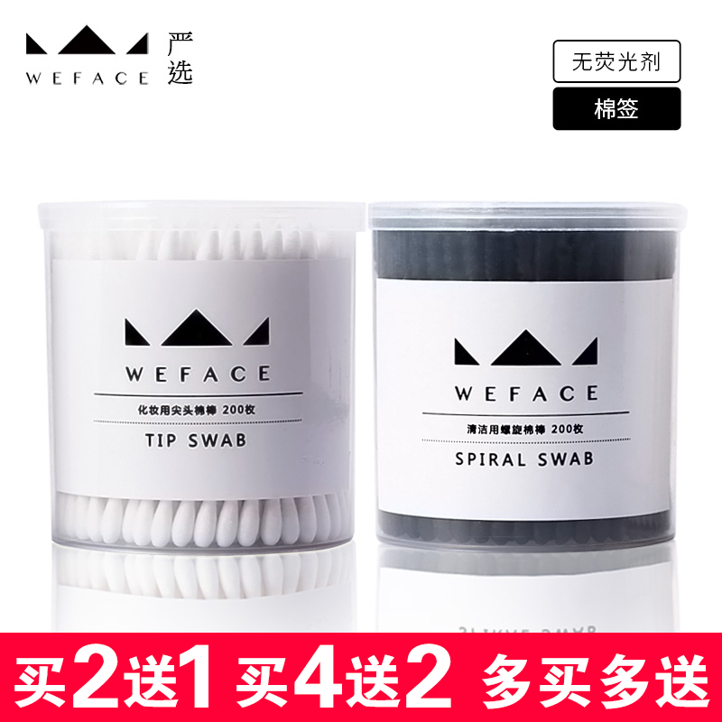 Buy 2 get 1 make-up cotton swab tip cotton non stick box double head black clean beauty disposable sterile stick
