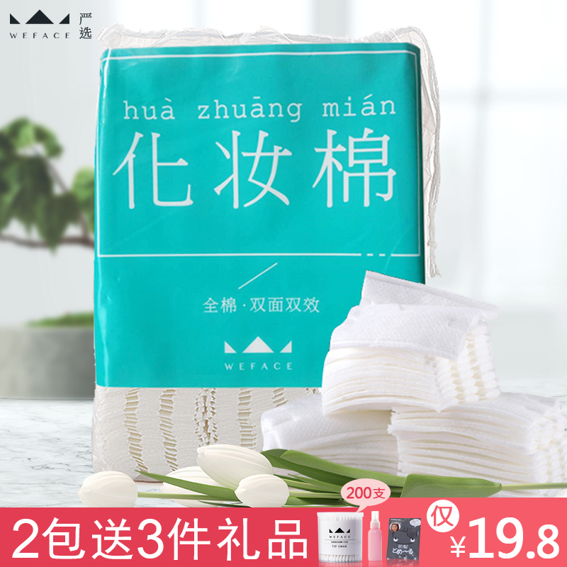 Make up removing cotton thick one-time pressing pure cotton genuine double face deep cleaning water saving cotton pad