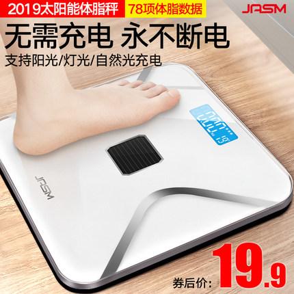 电子秤体重秤家用智能体脂秤成人女精准减肥小型电子称人体测脂肪