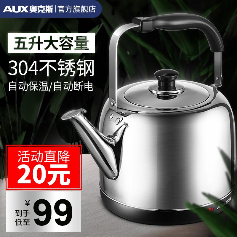 奥克斯电热水壶烧水壶电热自动断电家用开水壶304不锈钢5L大容量