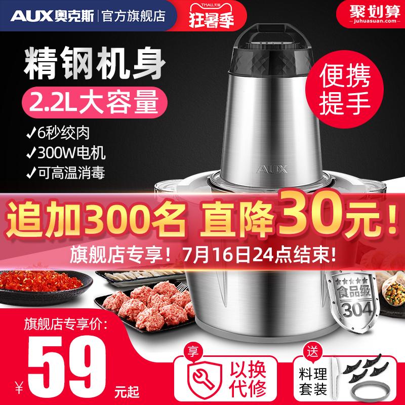 奥克斯绞肉机家用电动小型绞肉馅机全自动搅拌机多功能绞菜料理机