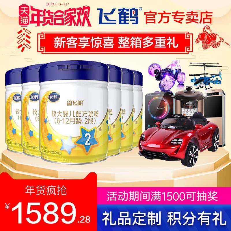 【旗舰店官网 】飞鹤奶粉2段星飞帆婴幼儿牛奶粉二段700g*6罐装