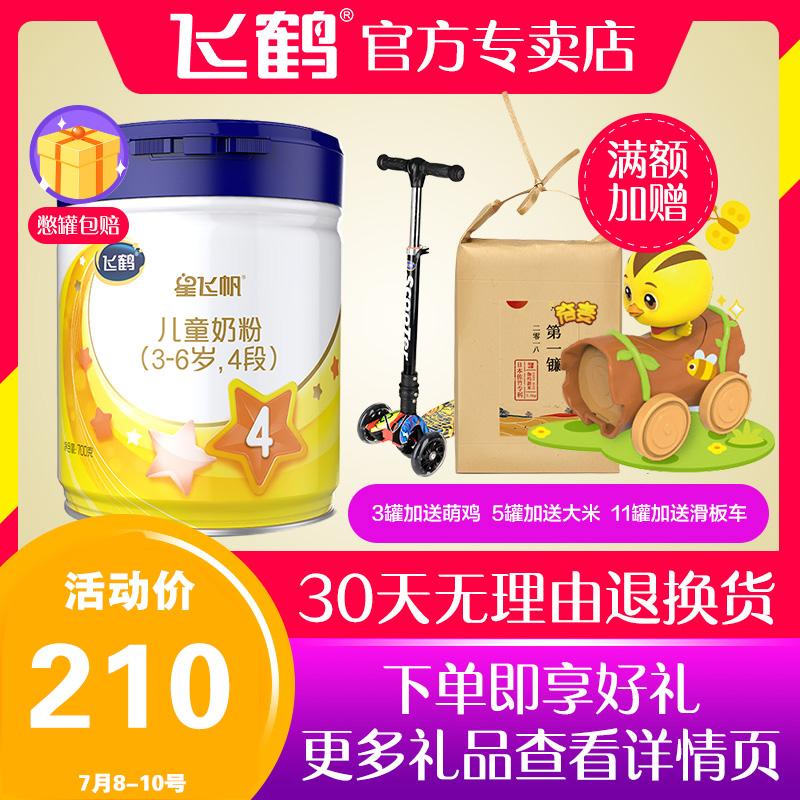 【旗舰店官网 】飞鹤奶粉4段星飞帆五星优护4段儿童奶粉700g罐