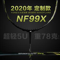 尤尼克斯羽毛球拍YONEX正品男女yy超轻全碳素单拍7U天斧ASTROX22