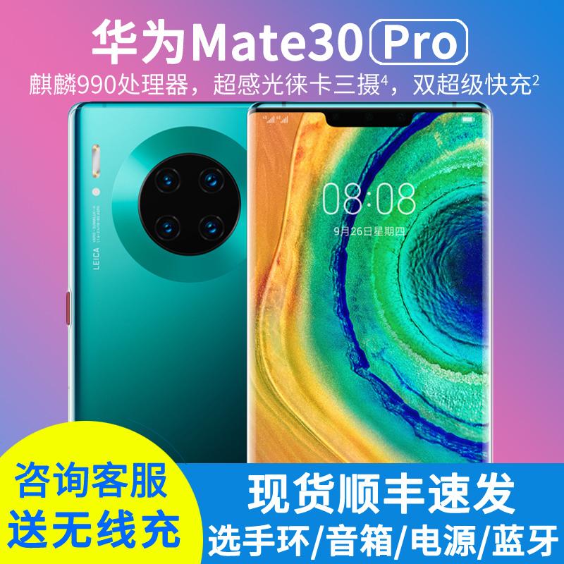 华为mate30现货速发 HUAWEI HUAWEI Mate 30Pro手机官(非品牌)