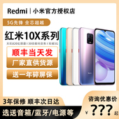 红米10X现货Xiaomi/小米 Redmi 10X 5G手机旗舰店10xPro官方note9
