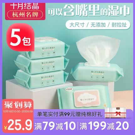 十月结晶婴儿湿巾宝宝手口屁专用新生婴幼儿湿纸巾80抽5包大包装