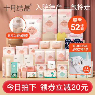 October Crystallization Waiting for Delivery Package Pregnant women will be admitted to the hospital in winter.
