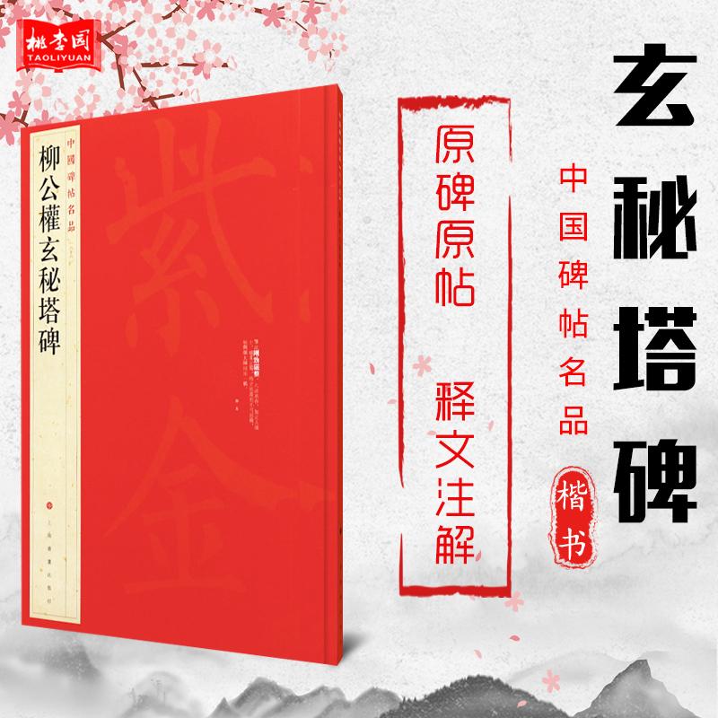 Китайская каллиграфия Артикул 20167587119