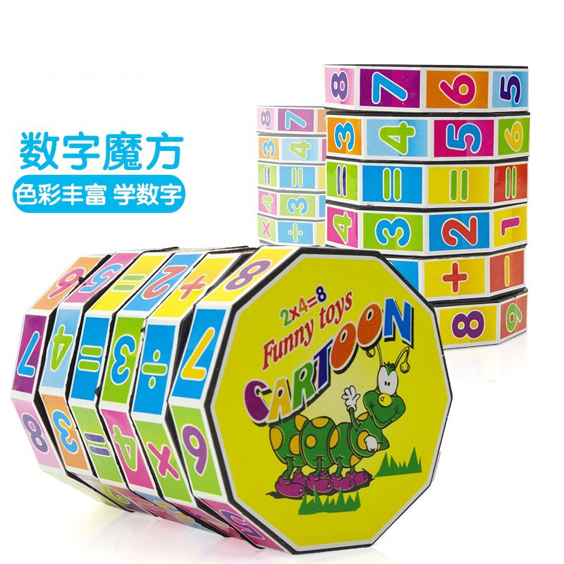 儿童益智玩具儿童数字魔方儿童早教启蒙玩具 加减乘除数字魔方(非品牌)