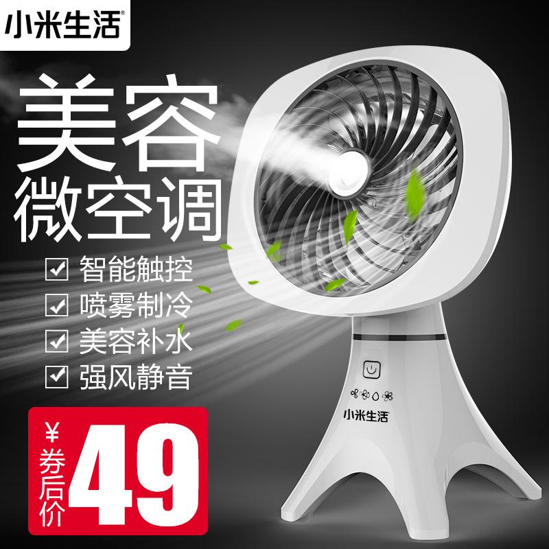小米生活USB风扇可充电迷你静音学生宿舍床上办公室喷雾小电风扇
