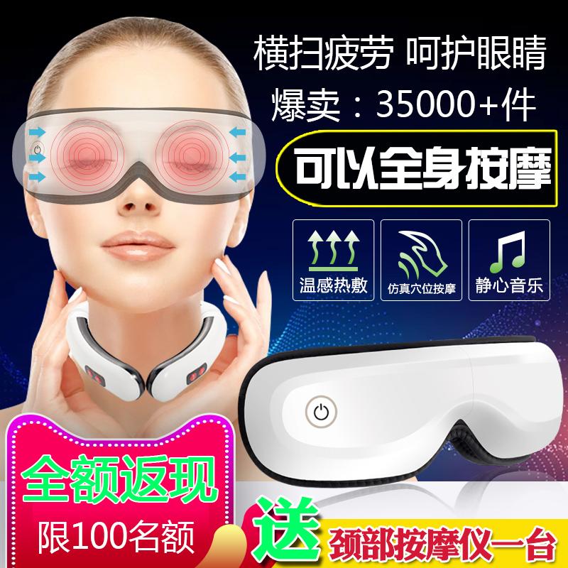 眼部按摩仪器眼睛热敷缓解疲劳儿童智能护眼仪神器去眼袋皱纹眼罩