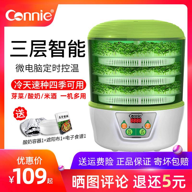 发豆芽机神器全自动家用智能大容量生绿豆芽盆多功能自制酸奶米酒