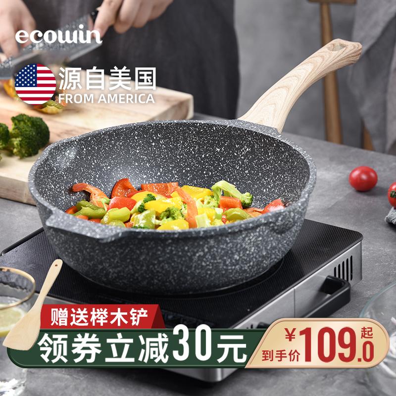 Ecowin麦饭石不粘锅炒锅平底锅家用煤气灶电磁炉专用煎锅具炒菜锅