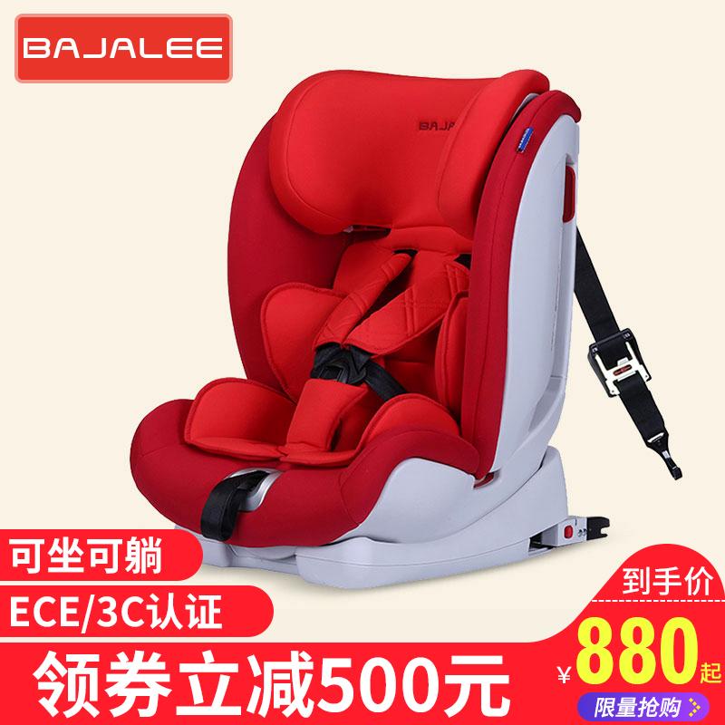 英国BAJALEE贝佳丽 儿童安全座椅宝宝安全座椅9个月-12岁isofix