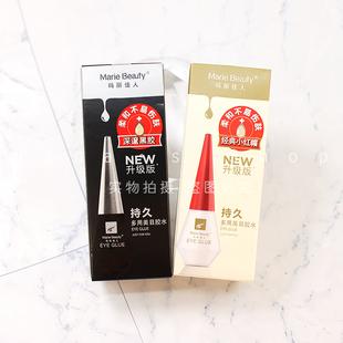 防水防汗带防伪隐形黑胶透明多功能假睫毛胶水玛丽佳人红盖