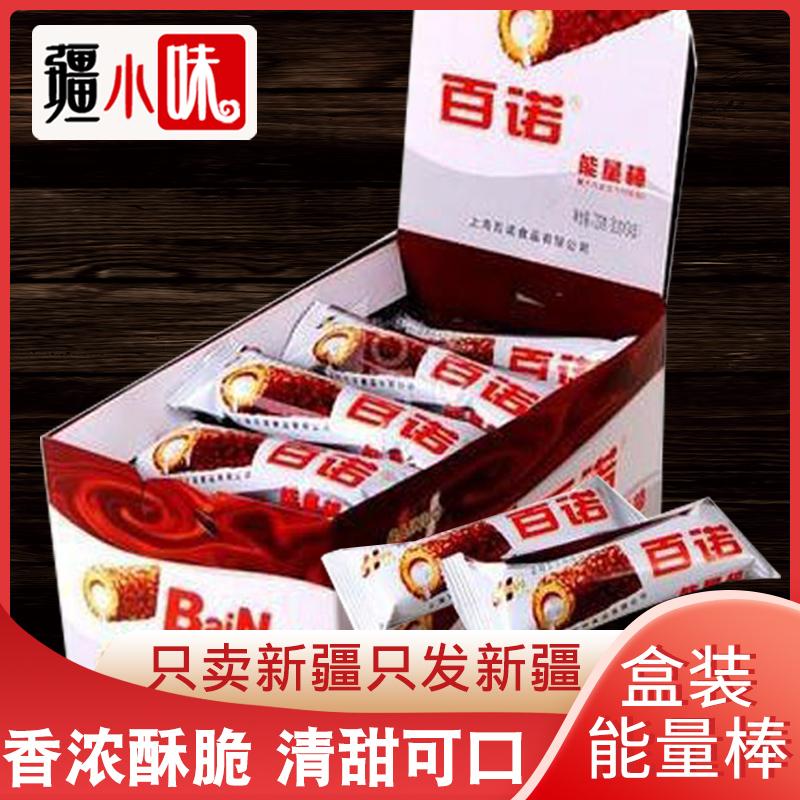 上海百诺能量棒能量脆牛奶巧克力制品代可可脂脆脆鲨能量棒盒袋装