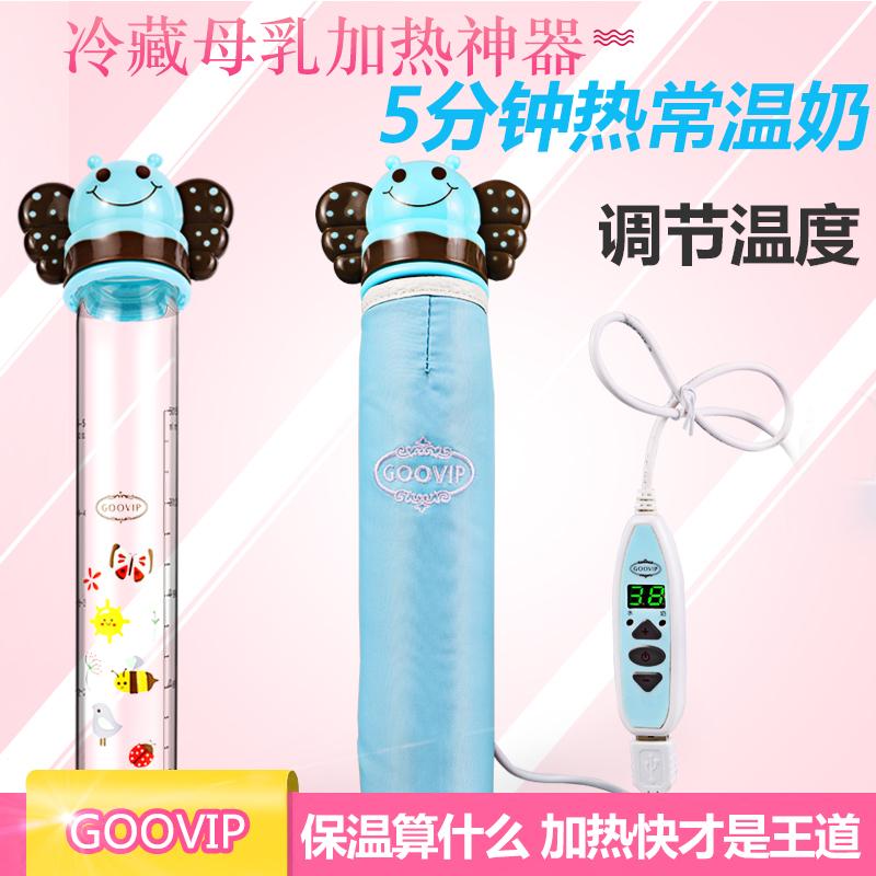GOOVIP婴儿奶瓶USB快速加热母乳保温袋套智能调温外出便携车载