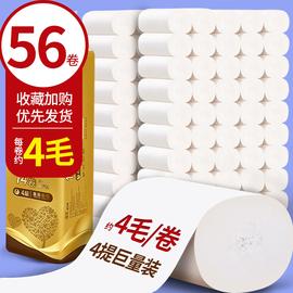 56卷卫生纸批发家用纸巾家庭装无芯手纸厕纸卷筒纸整箱实惠装