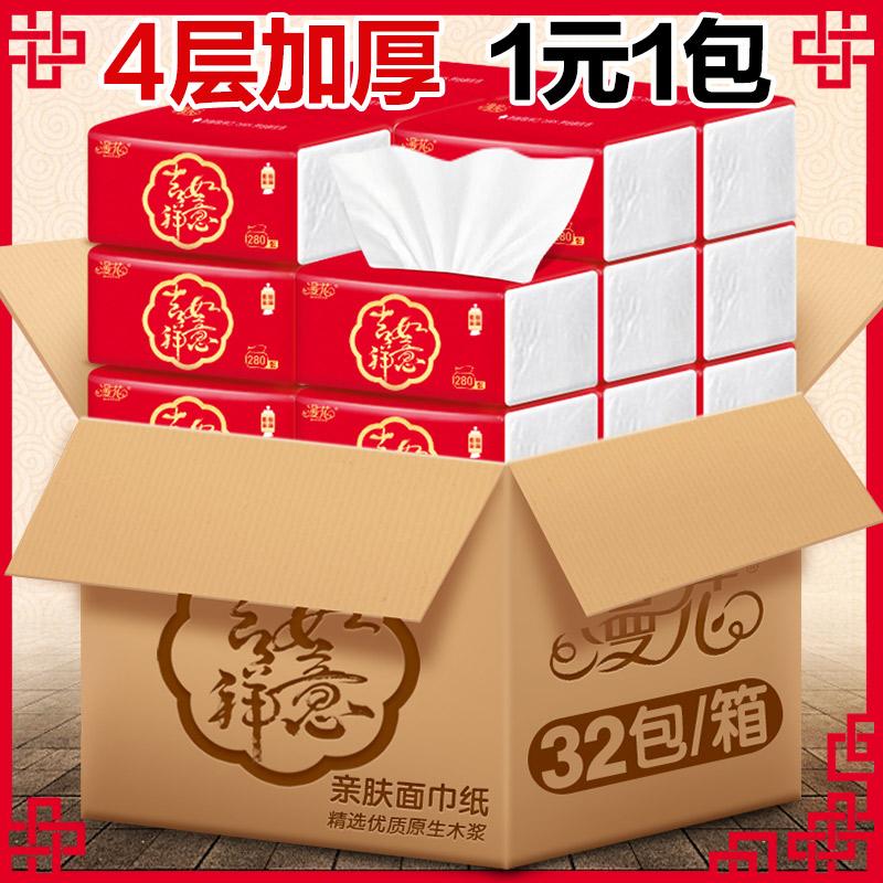 32包漫花4层红色婚庆喜庆抽纸整箱家庭装家用实惠装纸巾餐巾纸抽