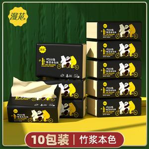 10包纸巾抽纸9.9包邮整箱家用批发卫生餐巾纸实惠装面巾纸抽漫花