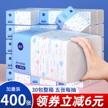 400张整箱批大包家用实惠装餐巾纸