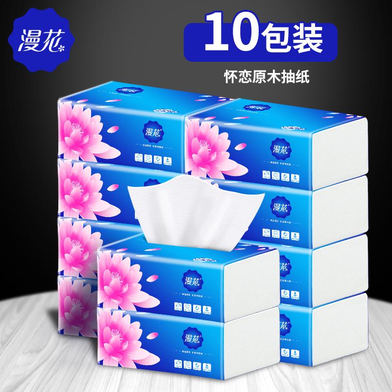 漫花10包纸巾抽纸整箱餐巾纸实惠装批发家用卫生纸巾擦手面巾纸