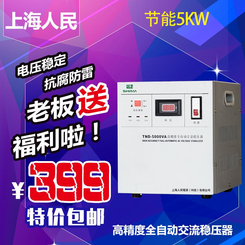 上海人民稳压器5kw5000w全自动3kw5kw10kw0kw高精度变压输出220