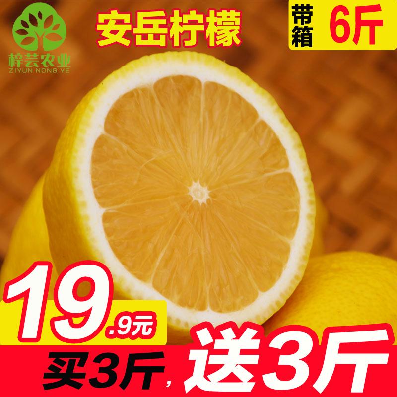 (用68.1元券)四川安岳黄柠檬带箱6斤 一级果皮薄鲜青柠檬批发包邮新鲜现摘