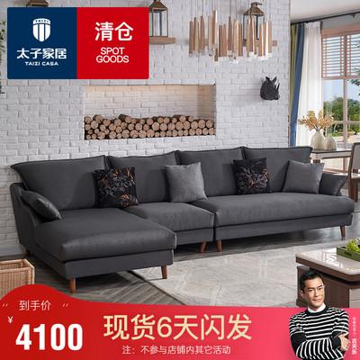 【现货清仓】太子家居北欧极简沙发大小户型客厅实木可拆洗DS4004
