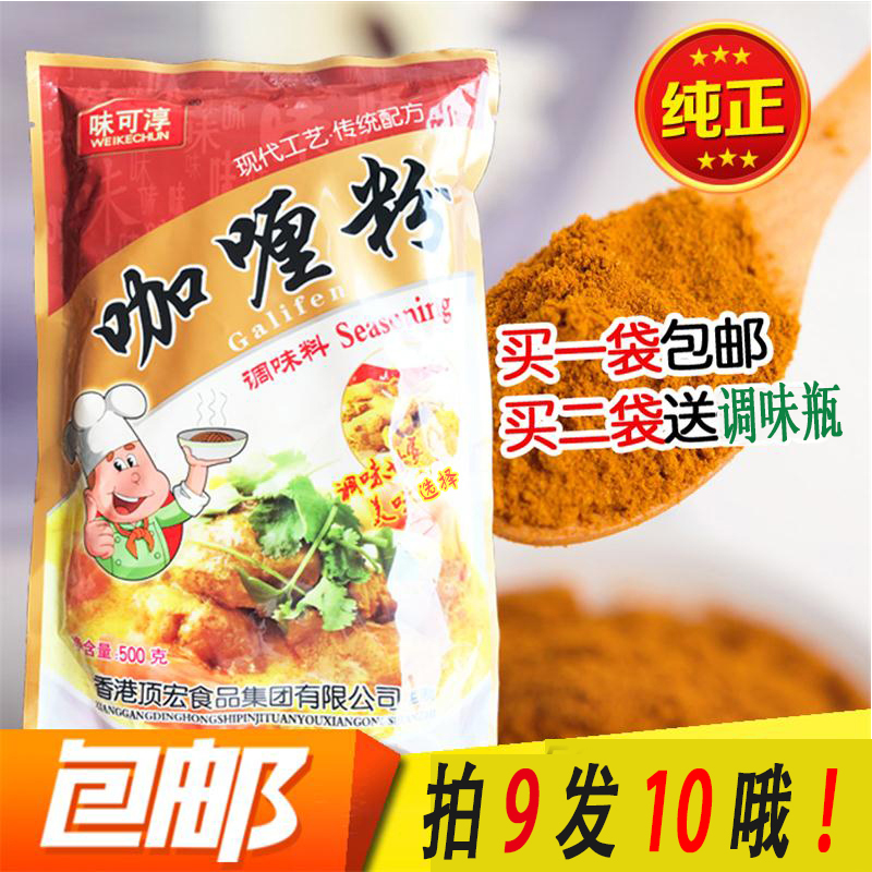 Mailbag curry powder 500g Western curry fried rice beef rice chicken rice non spicy yellow curry powder seasoning