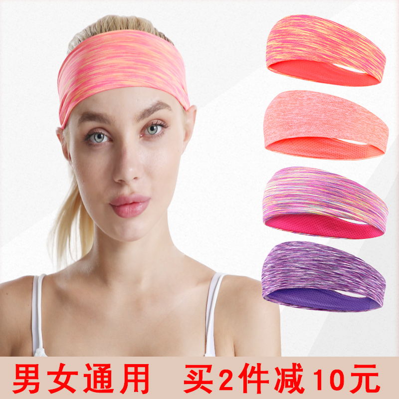 Summer sports headband female Korean temperament Yoga simple face washing hair band male net infrared purple hair band