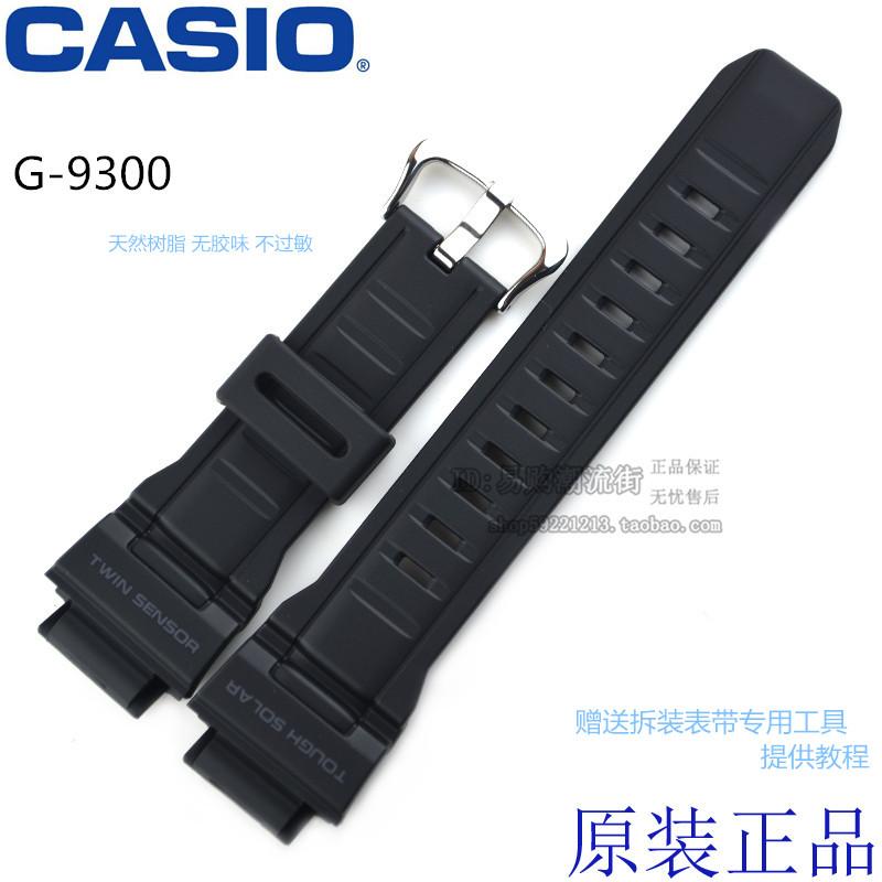 正品 CASIO卡西欧手表带 G-9300黑色 适用GW-9300手表 电波表表带