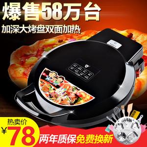 电饼铛家用双面加热煎饼薄饼机自动断电加深加大烙饼锅电饼档