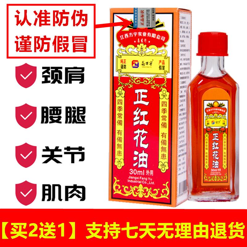 【买2送1】正红花油跌打损伤舒筋扭伤拉伤肌肉疼按摩活络油膏正品