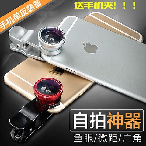 天天特价 买2送1 智能手机通用特效镜头三合一鱼眼广角微距