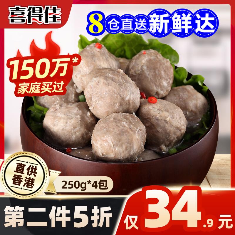 喜得佳 正宗潮汕牛肉丸手打牛筋丸2斤潮州特产火锅食材组合装丸子