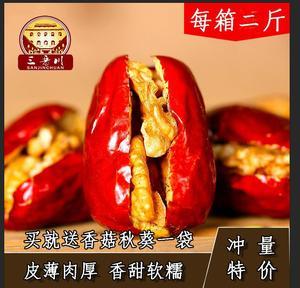 红枣夹核桃仁葡萄干新疆特产和田大枣子1000g特级抱抱果休闲零食